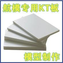 航模Kco板 航模板sa模材料 KT板 航空制作 模型制作 冷板