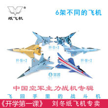歼10co龙歼11歼sa鲨歼20刘冬纸飞机战斗机折纸战机专辑