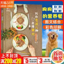 正款包邮我和毛孩儿的幸福食光狗狗营养餐宠物co18谱狗狗sa狗粮书籍餐食家常食谱