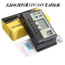 太阳能co制器12Vcy太阳能板自动转换电池充电20A