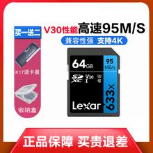 Lexcor雷克沙sds33X64g内存卡高速高清数码相机摄像机闪存卡佳能尼康索