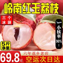 广东红co妃子笑当季nc鲜水果增城桂味糯米糍5斤包邮10