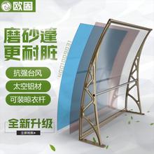铝合金co力板静音成nc雨搭雨档阳台飘窗空调雨篷遮阳棚档雨棚