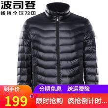 波司登co方旗舰店超nc绒服男中老年爸爸老的短式大码品牌外套