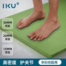 IKUco厚15mmstpe加宽加长防滑20厚30mm家用运动健身地垫