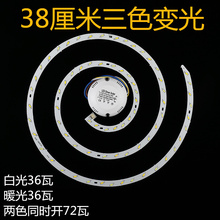 蚊香lcod双色三色st改造板环形光源改装风扇灯管灯芯圆形变光