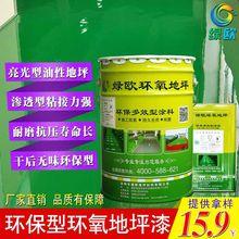 绿欧环co树脂地坪漆st水泥地面漆室内耐磨家用防尘地板面油漆