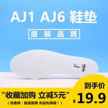 【买2co1】AJ1leAJ6乔1减震防臭(小)闪电黑脚趾男女半码原装