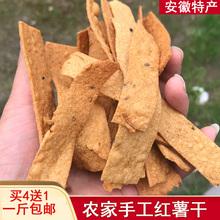 安庆特co 一年一度li地瓜干 农家手工原味片500G 包邮
