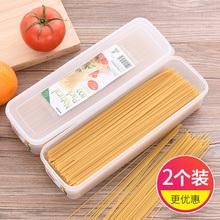 日本进co家用面条收li挂面盒意大利面盒冰箱食物保鲜盒储物盒