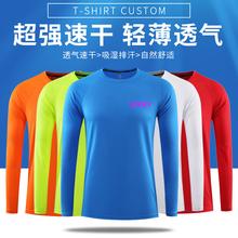 运动速co长袖t恤马li外跑步团体服运动服健身教练印logo包邮