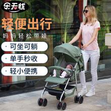 乐无忧co携式婴儿推li便简易折叠可坐可躺(小)宝宝宝宝伞车夏季