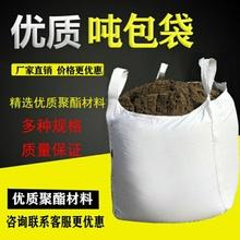 吨袋吨co全新吨包袋li空预压污泥1.5吨白色加厚2吨包邮
