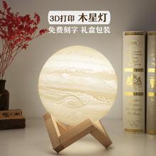 [colli]木星灯3D月球行星灯充电