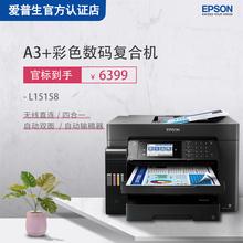 爱普生coepsonli15158彩色连供双面打印复印机扫描传真A3无线打印机一