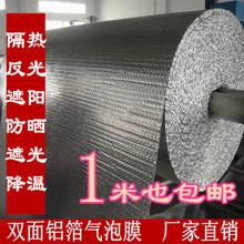 双面铝co隔热气泡膜li车间汽车隔热保温反光防水镀铝气泡薄膜