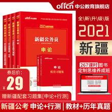 中公新疆公务员2021年省考公务员考试co16书全套li材历年真题试卷新疆区考行