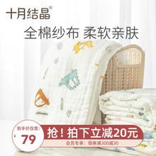 十月结晶婴儿浴巾co5棉纱布初li全棉超柔吸水宝宝儿童大毛巾