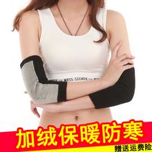 护肘护co男女士保暖ri臂护胳膊肘的护套护臂加厚加绒防寒冬季