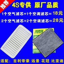 适配新co豪EC7花as景L3比亚迪F3 空气 空调 格原厂升级款