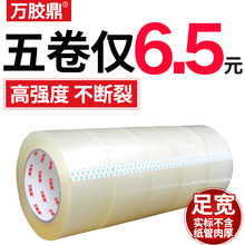 万胶鼎co明胶带批发pl宽4.5/5.5/6cm封口包装胶带纸
