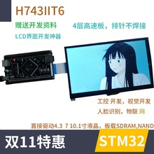 STM32H743IIT6实验板核心板co16(小)系统pl机CORTEX ARM开