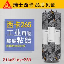 进口西co265聚氨po胶 结构胶陶瓷木质胶Sikaflex-265胶