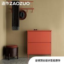 造作ZcoOZUO美po柜极简轻奢设计师玄关门厅储物翻板超薄红绿色