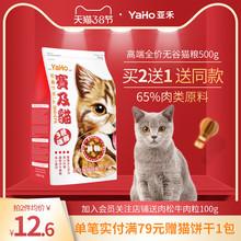 YaHco/亚禾 全po猫幼猫无谷深海鱼肉蓝猫英短营养增肥发腮