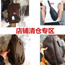 【清仓co货】真皮男fe牛皮复古(小)包腰包单肩斜跨包休闲包手机