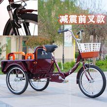 新式的co三轮车老的fe老年脚蹬自行车代步健身车成的载货两用