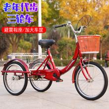 新式老co脚蹬的力三fe的脚踏自行车成的载货两用代步车买菜车