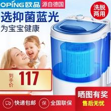 家用单co洗鞋清洗7pu干桶(小)婴儿半自动洗衣机波轮脱水宝宝脱水