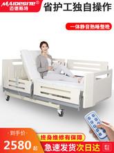 迈德斯co家用多功能pu的医用床老的病床全自动