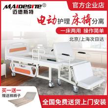 迈德斯co电动轮椅床pu两用多功能家用瘫痪病的床椅分离带便孔