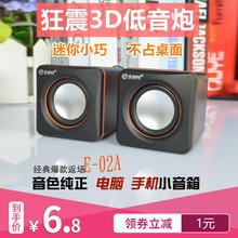 02A/迷你co3响USBpu记本台款电脑低音炮(小)音箱多媒体手机音响