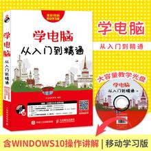 计算机书籍自学全套 co7基础新手pu门基础教程书 计算机应用基础知识的初级教材