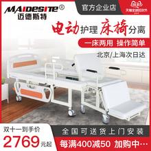 迈德斯co电动轮椅床pu理床两用多功能家用瘫痪病的分离带便孔
