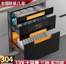家用台co0嵌入式消pu(小)型厨房120L三层大容量高温消毒碗柜镶