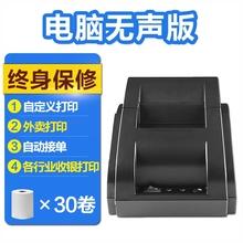 奶茶店co型移动自动pu机单点餐外卖打印机蓝牙语音票据订单手
