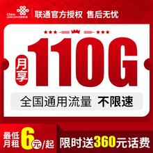 联通大王卡全国通用日租卡米粉手co12电话卡pu靓号大流量卡