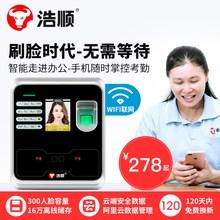 浩顺Fco969的脸pu能云考勤机指纹门禁打卡机刷员工无线WIFI面