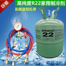 家用R22定频空调加氟工具co10装加氟pu种冷媒氟利昂制冷剂