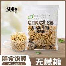 无蔗糖燕麦圈片即食干吃泡酸奶营养co13物脆学pu早餐袋装