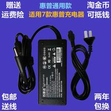 HP通co19V4.pu  惠普CQ45 CQ40笔记本电脑充电器 线
