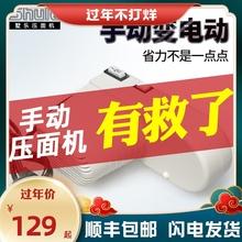 【只有co达】墅乐非ia用(小)型电动压面机配套电机马达