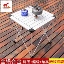 户外折co桌椅全铝合ia便携式野餐桌自驾游烧烤桌车载摆摊桌子