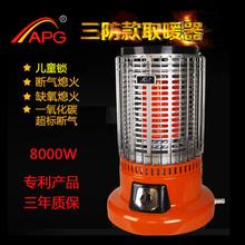 新式液co气天然气取ia用取暖炉室内燃气烤火器冬季农村客厅