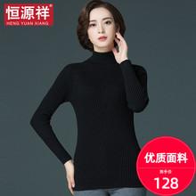 恒源祥co冬毛衣女士ia织套头线衣中老年妈妈装内搭打底衫黑色