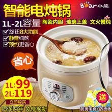 (小)熊电co锅全自动宝ia煮粥熬粥慢炖迷你BB煲汤陶瓷电炖盅砂锅